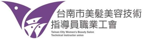 台南市美髮美容技術指導員職業工會